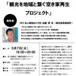 【終了】福岡県中小企業家同友会 ソーシャルビジネス委員会5月例会「観光を地域と繋ぐ空き家再生プロジェクト」