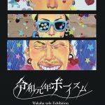 【終了】Wakaba Solo Exhibition「令和元年ボーイズム」