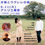 【終了】木箱とウクレレの夜 [出演:木箱/とんちピクルス/zerokichi]