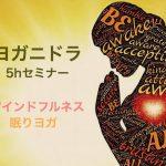 【終了】ヨガニドラ5h集中講座