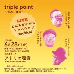 【終了】triple point〜音の三重点[出演:とんちピクルス/トシバウロン/zerokichi]