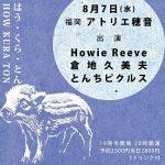 【終了】はう・くら・とん HOWKURATON (LIVE:Howie Reeve、倉地久美夫、とんちピクルス)