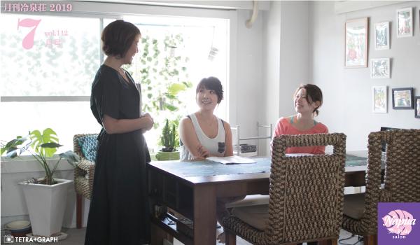 月刊冷泉荘2019年7月号