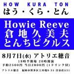 はう・くら・とん HOWKURATON (LIVE:Howie Reeve、倉地久美夫、とんちピクルス)