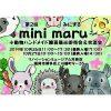 【終了】第2回「mini maru」 小動物ハンドメイド雑貨展示即売会&交流会