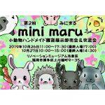 第2回「mini maru」 小動物ハンドメイド雑貨展示即売会&交流会