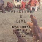 【終了】JAZZ Workshop & LIVE 『話すように演奏する』in 福岡 vol.3