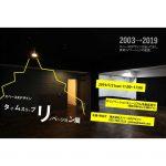 【終了】パネル展「タイムスリップ・リノベーション(2003~2019)」 [れいぜん荘ピクニック2019]