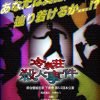 【公演中止】綜合藝能座家 下衆會 第5.5回本公演 『冷泉荘殺人事件』