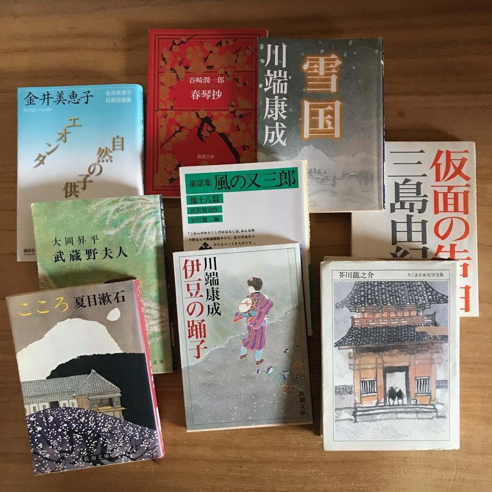 終了】もっと日本文学! 小説が...