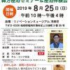【終了】キム・ユソク先生の  座浴セミナー&座浴体験会
