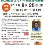 キム・ユソク先生の  座浴セミナー&座浴体験会