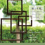 テトラグラフ写真室・雨宮康子さんが助産院マミータさんで写真展「縁どる展」開催