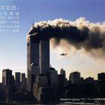 厨屋雅友 写真展「2001年9月11日」