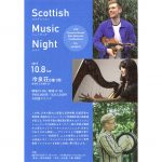 【終了】「スコティッシュミュージックナイト Scottish Music Night」[演奏:キャメロン・ニュエル(フィドル)/松岡莉子(ケルティックハープ)/トシバウロン(バウロン)/O.A.:zerokichi(ウクレレ)]