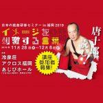 【終了】日本の戯曲研修セミナー in 福岡 vol.2「イメージを刺激する言葉」