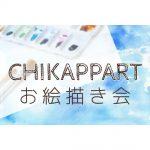 【終了】CHIKAPPART『お絵かき交流会』 ー創作イラスト展示会CHIKAPPARTのお絵かき会ー