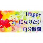 【終了】Happyになりたい自分時間vol.4