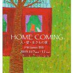 【終了】「HOME COMING 人・愛・生きもの展」戸村 James 哲治