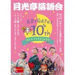 【終了】月光亭落語会第11回「10年たっても落語に夢チューの巻」