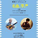 【終了】イシイタカユキの音楽ワークショップ『名曲に学ぶ vol.2』in 福岡