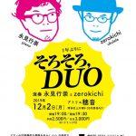 【終了】1年ぶりに「そろそろ, DUO」 演奏:永見行崇/zerokichi