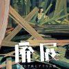 【終了】斎藤聖菜展「廃展」 廃墟と子供とアクリル画