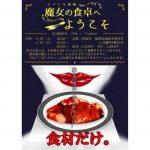 【終了】ナゾトキ演劇「魔女の食卓へようこそ」 綜合藝能座家 下衆會 × TengBana