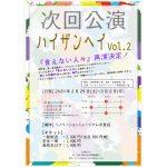 非・売れ線系ビーナス 番外公演 「ハイザンヘイ Vol.2」