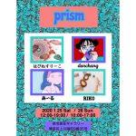 【終了】prism