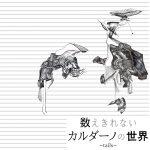 【公演中止】Yb(イッテルビウム)第5回公演  『数えきれないカルダーノの世界 ~tails~』