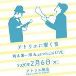 【終了】「アトリエに響く音」樽木栄一郎 & zerokichi LIVE