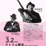 「10年ぶりでもいいんじゃないかと」福岡篇 安宅浩司&zerokichi Live