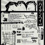【終了】非・売れ線系ビーナス 番外公演 「ハイザンヘイ Vol.2」