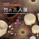 【開催中止】令和元年度 未来竹房B-スクエア入居生による「竹の三人展」
