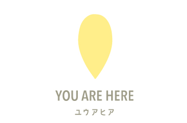 ユウアヒア(YOU ARE HERE)