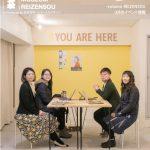 月刊冷泉荘2020年3月号できました!