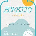 【終了】BOKETTO – ボケっと展 –