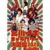 【開催延期】宮川サキのキャラクター大図鑑2020 福岡・博多編