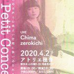 【中止】「Le Petit Concert」演奏:Chima & zerokichi