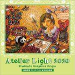 【終了】アトリエライト☆生徒作品展「Atelier Light 2020 Students Graphics Origin」【無観客展示】