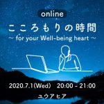 【終了】オンラインユウアヒア「こころもりの時間 ~for your Well-being heart~」
