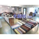【終了】染織こだま福岡出張「木綿展」