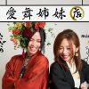 """【終了】mini×2 愛舞姉妹""""店"""" お花と切り絵…姉妹の小さな自己満足♪"""