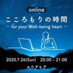 【終了】ユウアヒアオンライン「こころもりの時間 ~for your Well-being heart~」