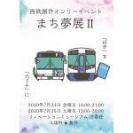 【終了】西鉄創作オンリーイベント「まち夢展Ⅱ」