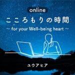 【終了】オンラインユウアヒア「こころもりの時間 ~for your Well-being heart~」こころとからだで感じている「不安」を言葉にしてみよう