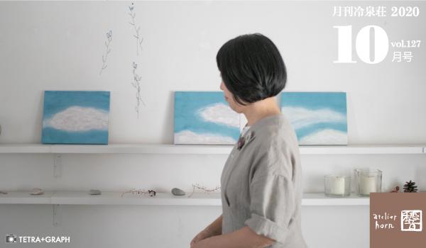 月刊冷泉荘2020年10月号