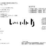 【終了】これからの映画作りを提案する「Live film Pj」