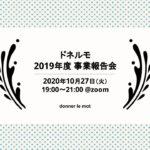 【終了】ドネルモ 2019年度 事業報告会